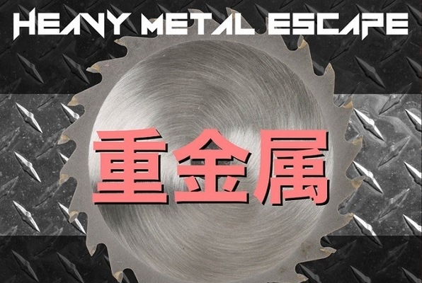 Heavy Metal Escape